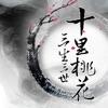 三生三世十里桃花-唐七公子作品全集 app free for iPhone/iPad