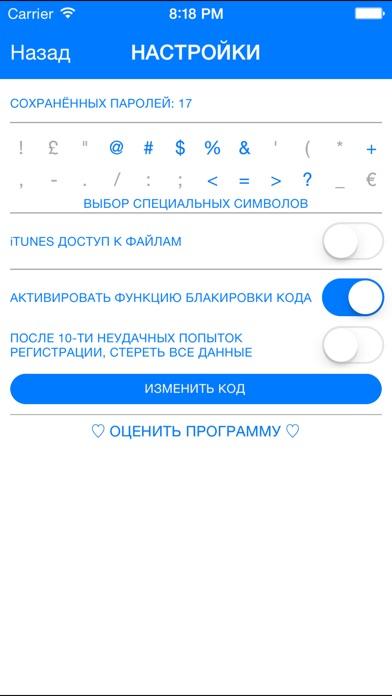 Генератор паролей  Random PW GeneratorСкриншоты 4
