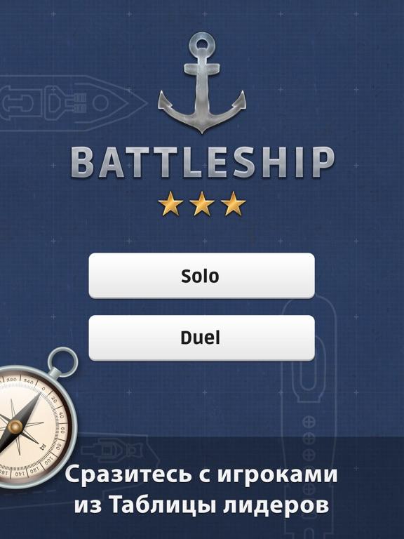 Скачать игру Морской бой ∙