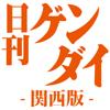 日刊ゲンダイ 関西版