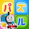 KidsStar Inc. - きかんしゃトーマスとパズルであそぼう!子供向け無料知育パズルのアプリ アートワーク
