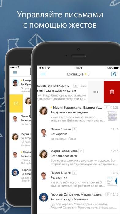 яндекс почта скачать приложение на айфон - фото 7