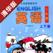 小学英语二年级上下册清华大学版 -中小学霸口袋学习助手