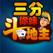 鸡鸡斗地主:JJ打扑克赢三张经典棋牌升级人机免费单机游戏