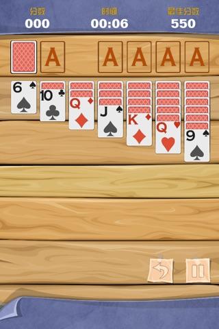 扑克接龙 screenshot 1