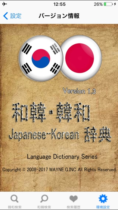korean english dictionary android download