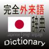 wayne.G - 日本語完全外来語辞書 アートワーク