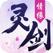 灵剑情缘-全民经典仙侠RPG手游