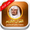 القران الكريم ياسر الدوسري - بدون انترنت