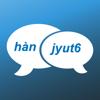 汉语粤语拼音字典