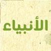 الأنبياء المذكورين في القرآن