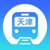 天津地铁-2017地铁出行必备助手