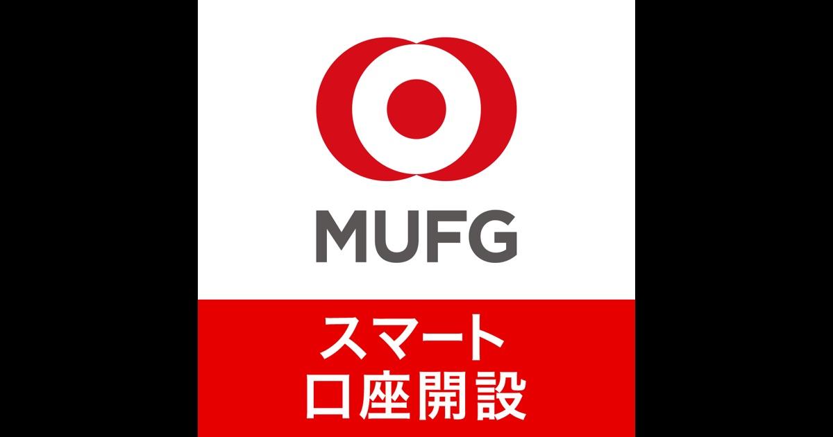三菱東京ufj銀行 口座開設