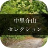 MasterPiece Nakazato Kaizan Selection Vol.1