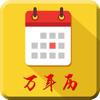 老黄历专业版-传统黄历农历吉日吉时查询