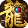 王者传奇手游-热血PK游戏 Wiki