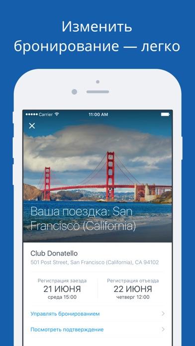 Booking.com бронь отелей Screenshot