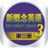 新概念英语第三册HD 英汉词典翻译语法音标口语