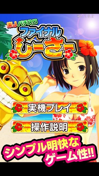 楽Jパチスロ ファイナルしーさーのスクリーンショット1