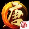 大唐无双-网易第一战斗网游手游激情版