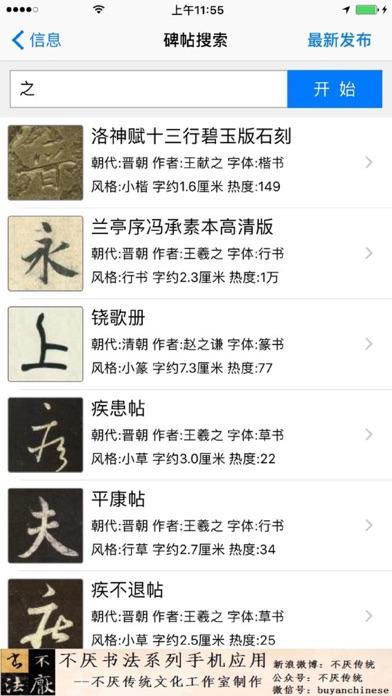 download 不厌书法碑帖集 apps 0