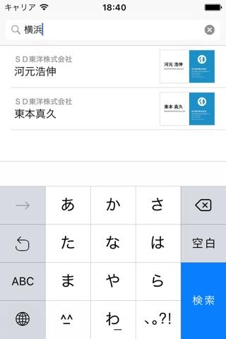 DA-1モバイル screenshot 4