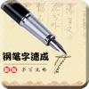 七天写好钢笔字-书法爱好者练字临帖必备