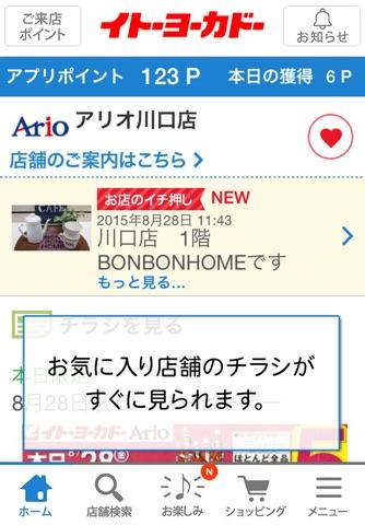 イトーヨーカドーアプリ screenshot 1