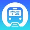 宁波地铁-2017地铁出行必备助手