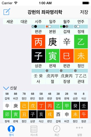 강헌의 좌파명리학 screenshot 1