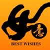 Chinese New Year Cards app for iPhone/iPad