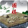 中国围棋-从入门到精通棋谱技巧视频教程教学