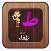 حروف الهجاء & نشيد الحروف العربية