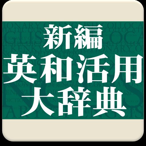 研究社 新編英和活用大辭典 for Mac