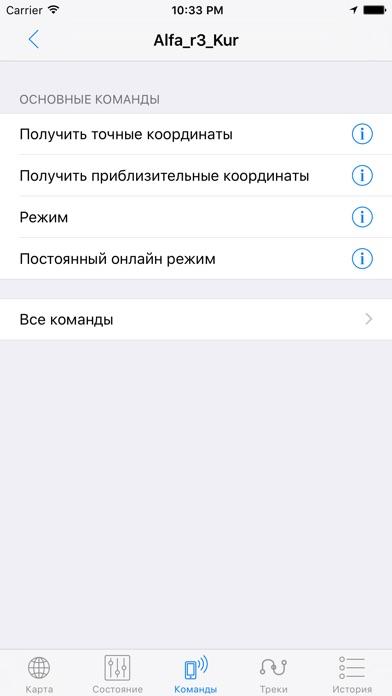 Автофон КСА screenshot four