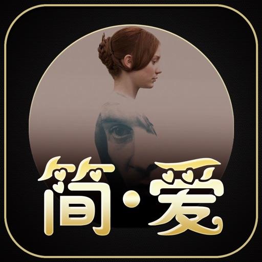 简.爱(Jane Eyre)电影原声学英语