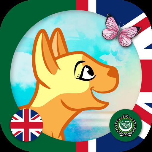 Learn Arabic & English - Toddler & Kids Animals