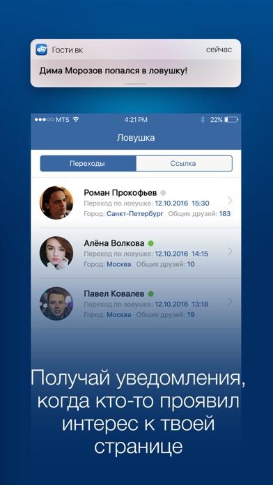 """Кто интересуется вашей страницей – для """"ВКонтакте"""" Скриншоты4"""