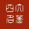 国学经典集萃-四大名著,西游记,红楼梦,水浒传,三国演义等