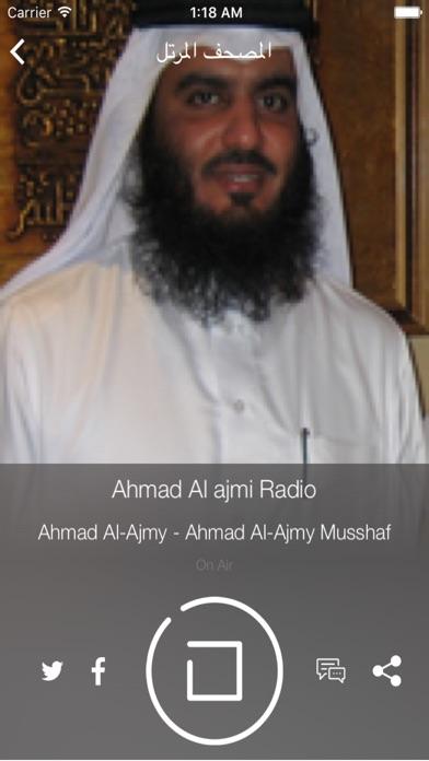إذاعات  القرآن - أشهر القراء و التفسيرلقطة شاشة3