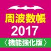 周波数帳2017 - Hands-Aid Corporation