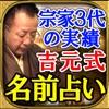 秘蔵100年名前占い【吉元式姓名判断】宗家3代の当たる占い・吉元鑑織