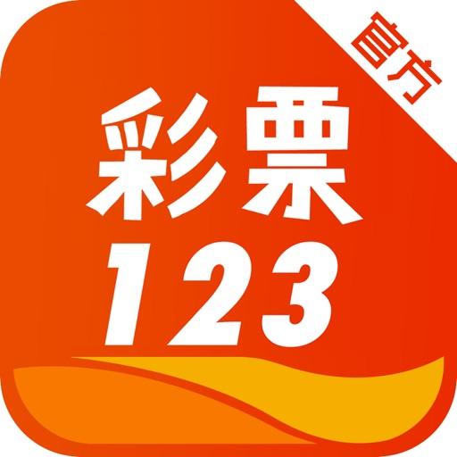 彩票123-春节无休彩·注册送10块