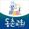 하늘꿈꾸는동촌교회 Wiki