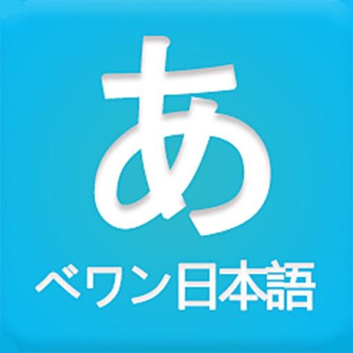 日语学习神器 - 新版日语自学必备教程 App Ranking & Review