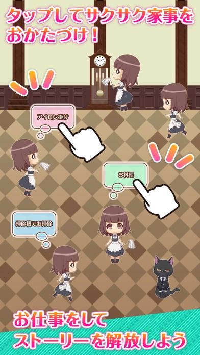 猫執事がメイド育成-なぞなぞ猫ゲーム-執事のマリスと館の主人のスクリーンショット2