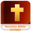 Russian Bible Audio (SYNO)