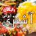 Ashpazi Lite آشپزی رایگان