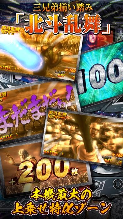 パチスロ北斗の拳 強敵【777NEXT】のスクリーンショット3