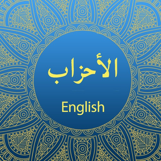 Surah AL-AHZAB With English Translation images